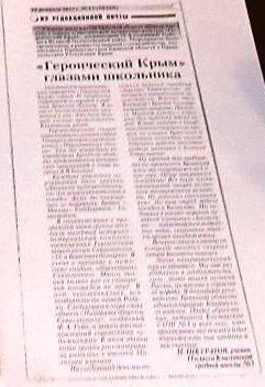 Героический Крым