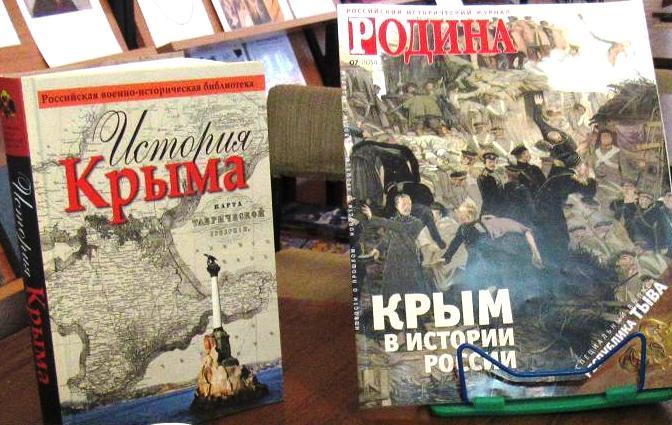 """""""История Крыма"""""""