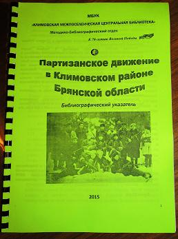 Партизанское движение в Климовском районе : библиографический указатель