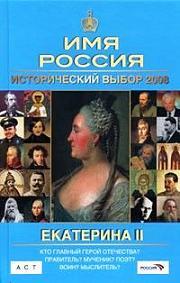 Виртуальная выставка ко Дню России
