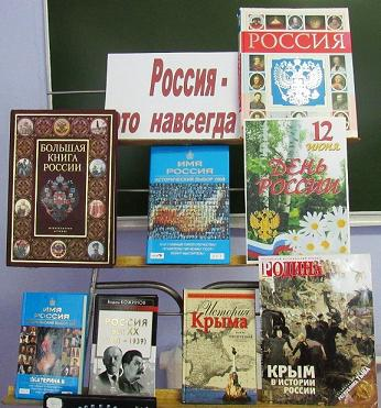 Климовская центральная библиотека, День России