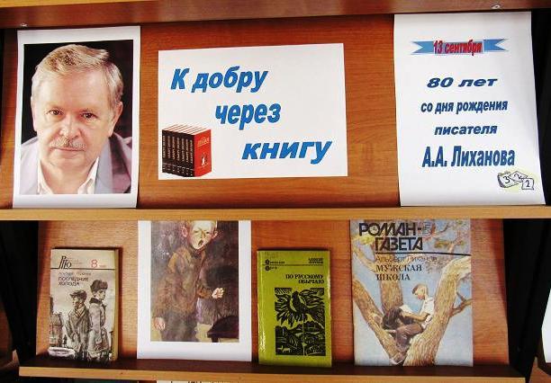 Лиханов А.А., #Лиханов80, http://biblklimovo.ru/resursy/95-vystavki-literatury.html