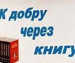 К добру через книгу, http://biblklimovo.ru/resursy/95-vystavki-literatury.html