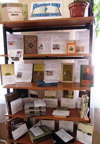 Книги-юбиляры 2015 года, http://biblklimovo.ru/resursy/95-vystavki-literatury.html