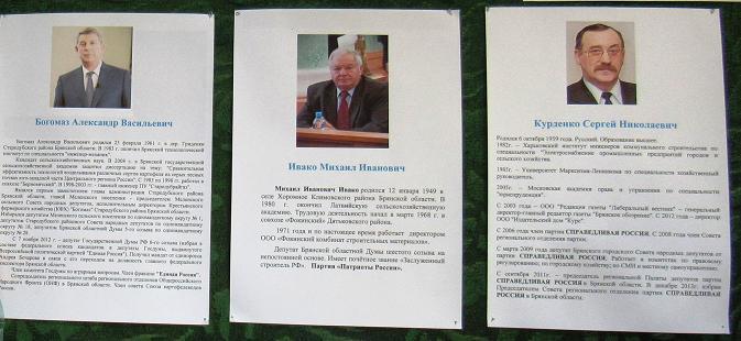 Единый день голосования, выборы Губернатора Брянской области, http://biblklimovo.ru/novosti/113-13-sentyabrya-edinyj-den-golosovaniya.html