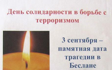 терроризм, Беслан, http://biblklimovo.ru/novosti/112-den-solidarnosti-v-borbe-s-terrorizmom.html