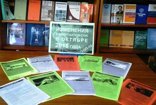 Изменения в законодательстве РФ в октябре 2015