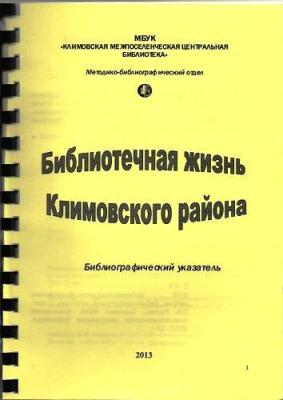 Библиотечная жизнь Климовского района : библиографический указатель