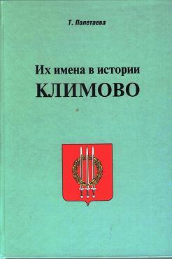 """Полетаева Т. """"Их имена в истории Климово"""""""