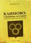 """Полетаева Т. """"Климово страницы истории"""""""