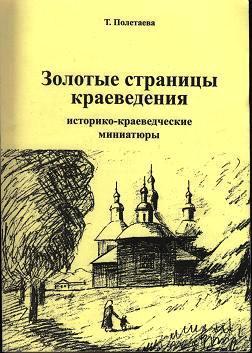 """Полетаева Т. """"Золотые страницы краеведения"""""""