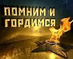 Великая Отечественная война, 1941-1945