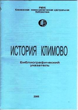 История Климово : библиографический указатель