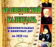Знаменательные и памятные даты по Брянской области