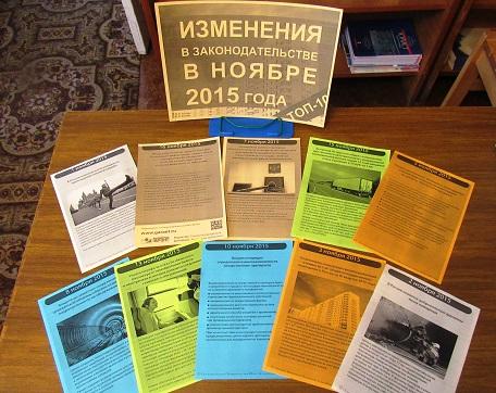 Изменения в законодательстве РФ