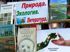 Природа. Экология. Литература.