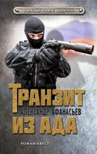 """Александр Афанасьев """"Транзит из ада"""""""