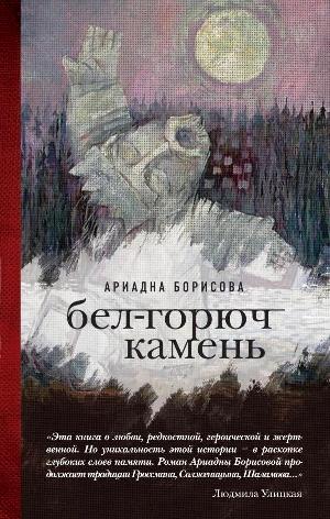 "Ариадна Борисова ""Бел-горюч камень"""
