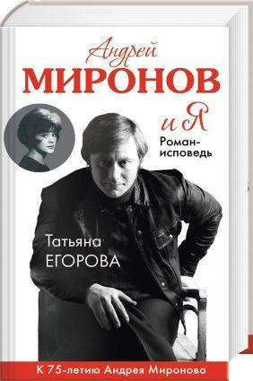 """Татьяна Егорова """"Андрей Миронов и я"""""""