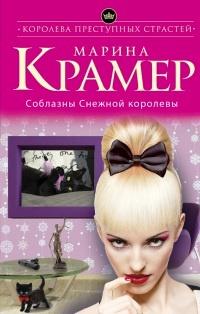 """Марина Крамер """"Соблазны Снежной королевы"""""""