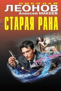Леонов Н., Макеев А. Старая рана