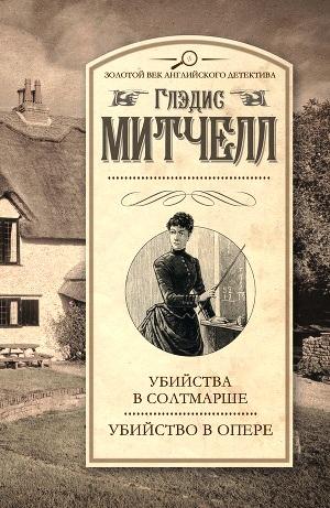 Митчелл, Г. Убийства в Солтмарше