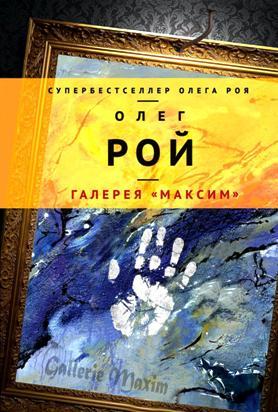 """Олег Рой """"Галерея """"Максим"""""""