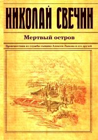 """Николай Свечин """"Мертвый остров"""""""
