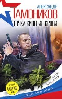 "Александр Тамоников ""Точка кипения крови"""
