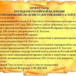 Проект Указа Президента РФ о праздновании 200-летия со дня рождения А.К.Толстого