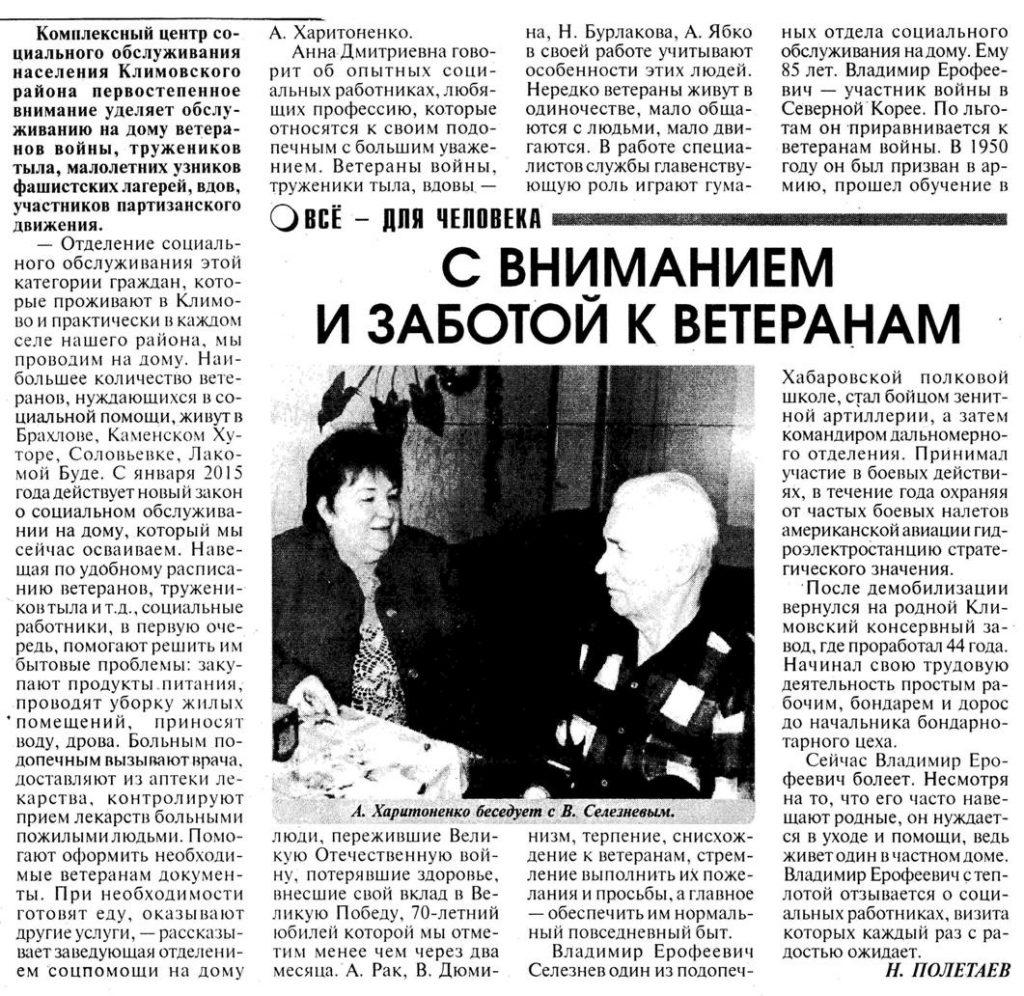 Статья о В.Е. Селезневе