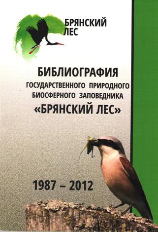 Библиография государственного природного биосферного заповедника