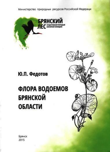 Федотов Ю.П. Флора водоемов Брянской области