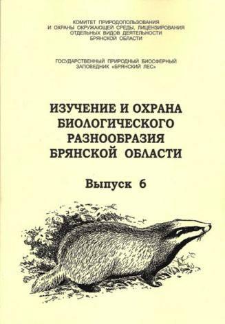 Изучение и охрана биологического разнообразия Брянской области