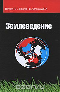 Петрова Н.Н. Землеведение