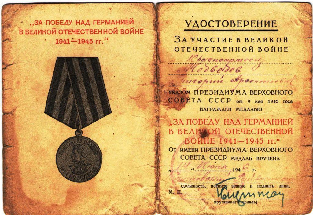 Удостоверение медали