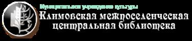 Климовская центральная библиотека