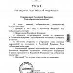 Указ Президента о проведении в России Года добровольца и волонтера