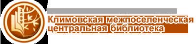 Климовская центральная библиотка