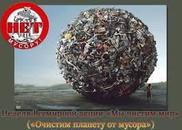 """Неделя Всемирной Акции """"Мы чистим мир"""" (""""Очистим планету от мусора"""")"""